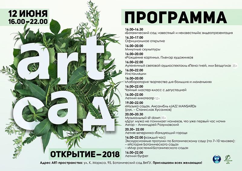 Программа мероприятий на «Art-Сад. Открытие – 2018»