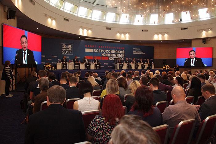 XIV Всероссийский жилищный конгресс